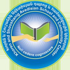 Ավետիսյան Դպրոց