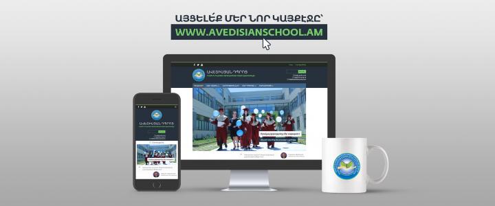 Գործարկվեց Ավետիսյան դպրոցի նոր պաշտոնական կայքէջը